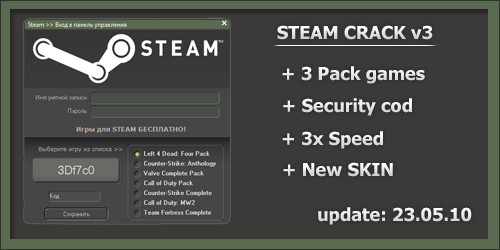 Новая версия STEAM_CRACK v3